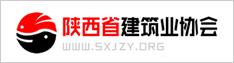 陕西省建筑业协会