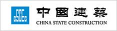 中国建筑总公司