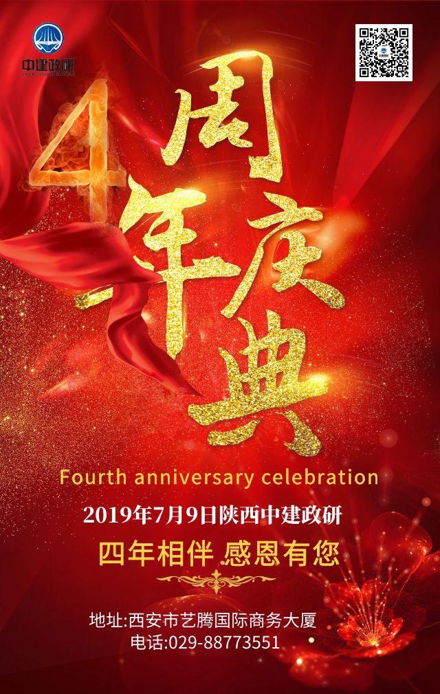 4周年庆典