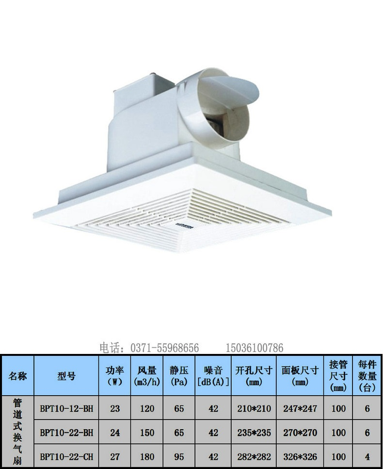 綠島風管道式換氣扇-01