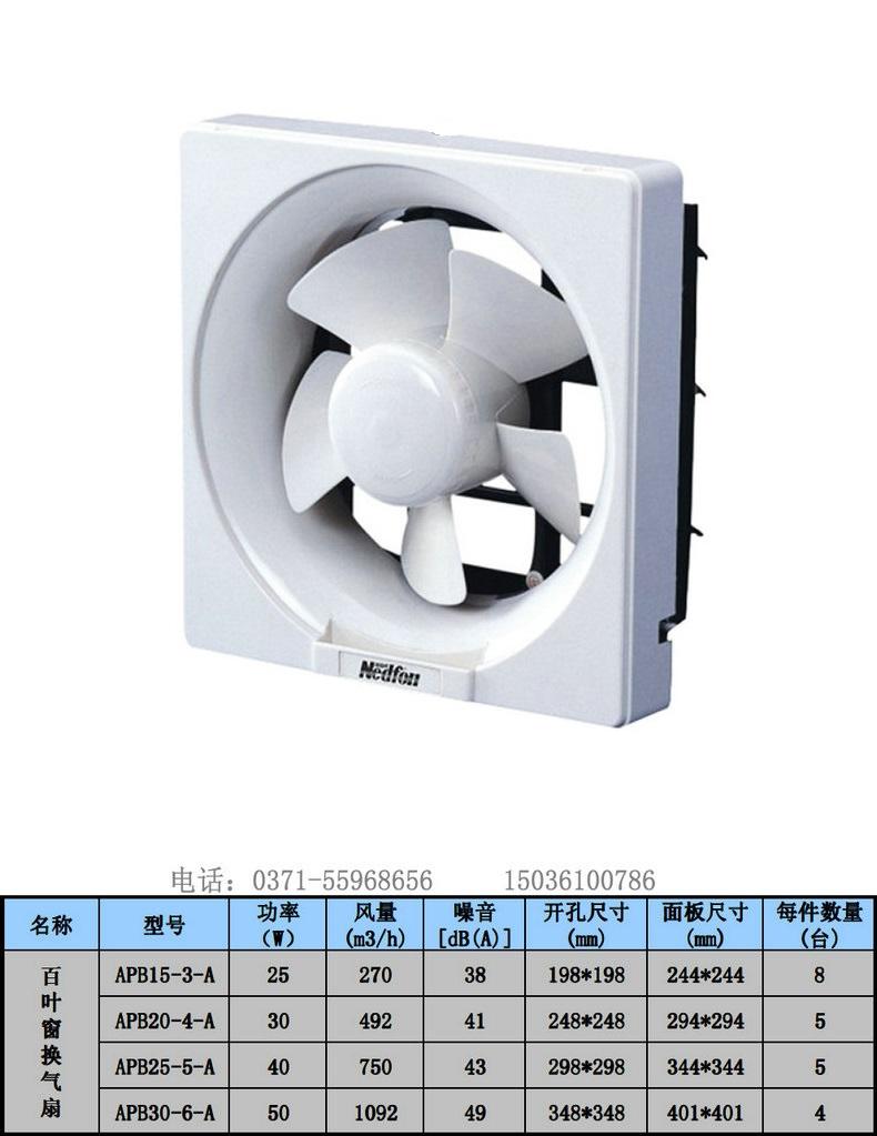 綠島風百葉窗式換氣扇-01