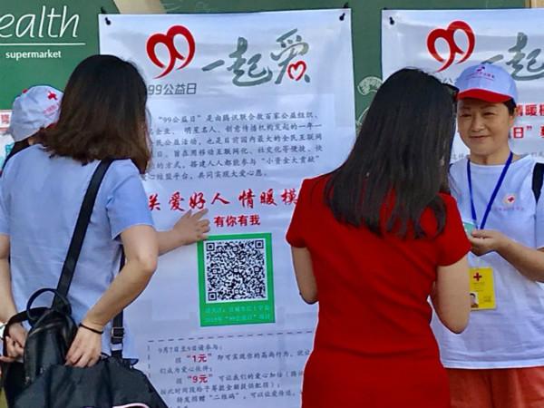 """99公益日为""""关爱好人,情暖模范""""项目筹资"""