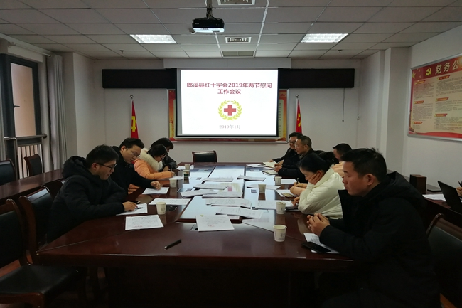 郎溪县红十字会召开2019年两节慰问活动专题部署会议