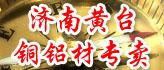 濟南黃臺銅鋁材專賣
