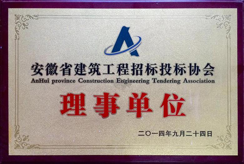 建筑工程招標投標協會理事單位