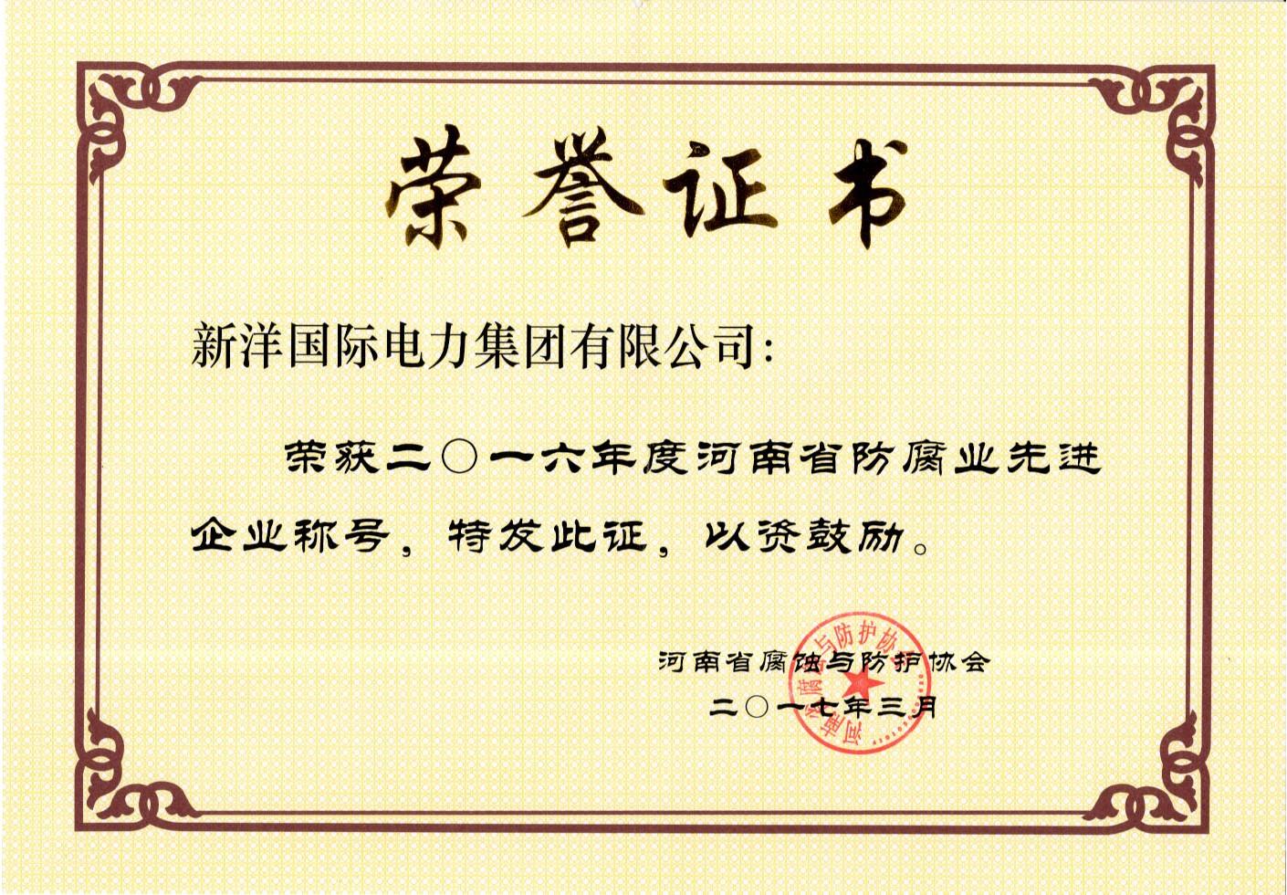 2016年度河南省防腐業先進企業