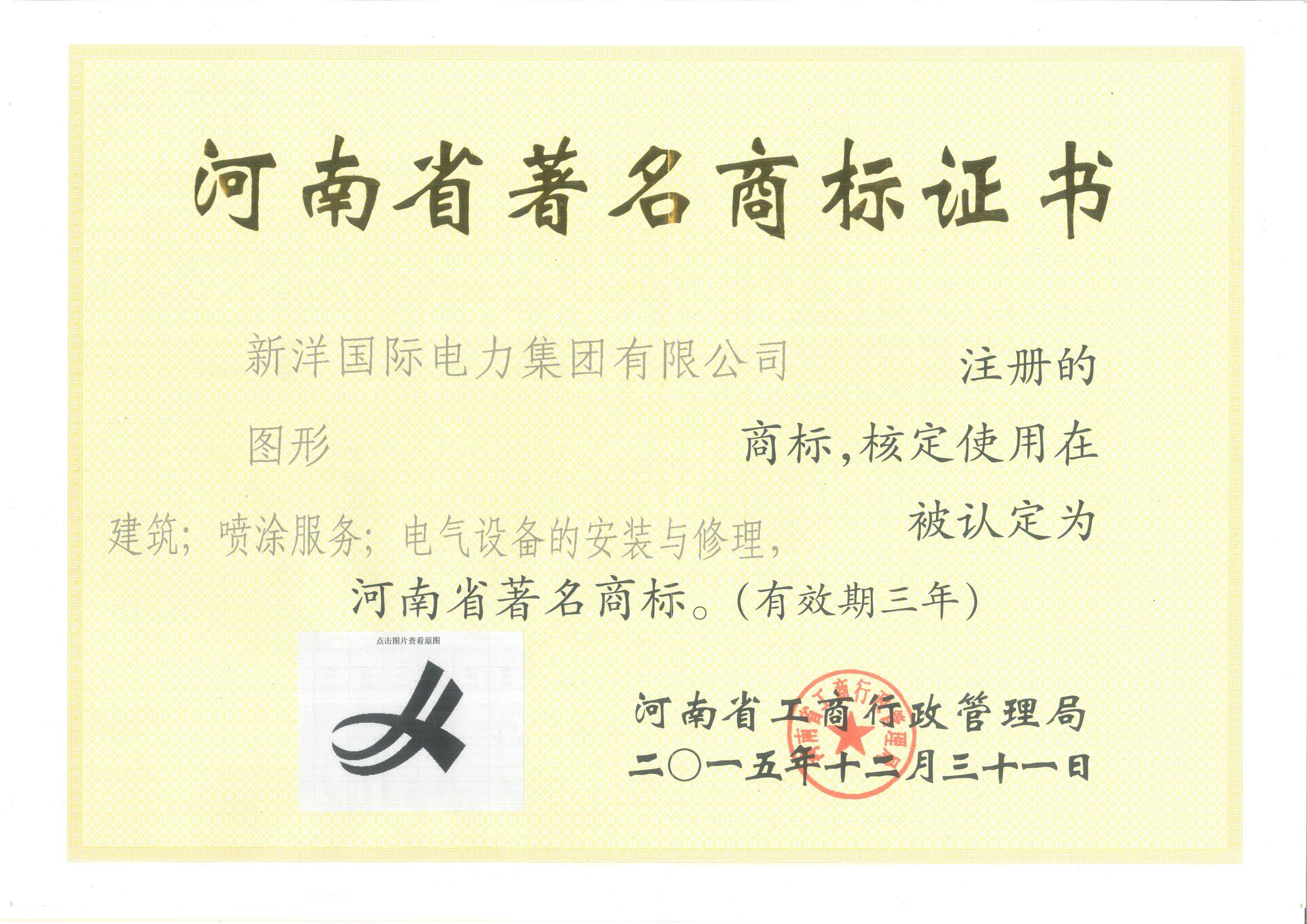 集團公司河南省著名商標