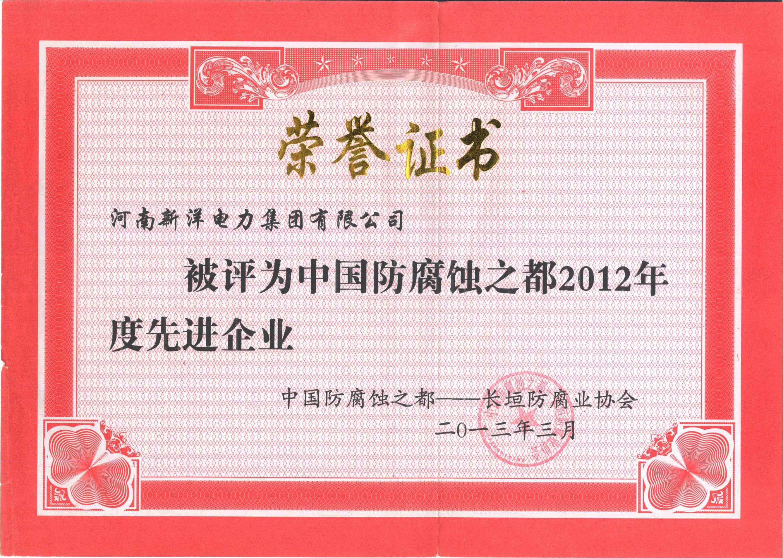 2012年度中國防腐之都先進企業