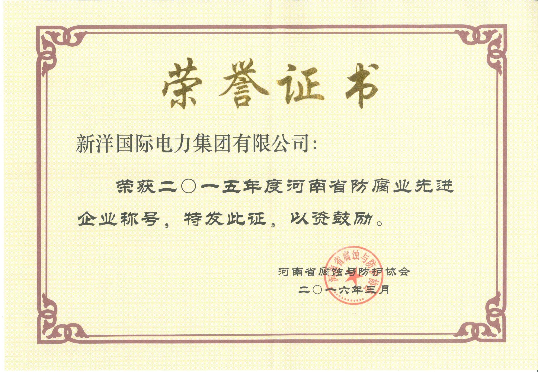 2015年度河南省防腐業現金企業