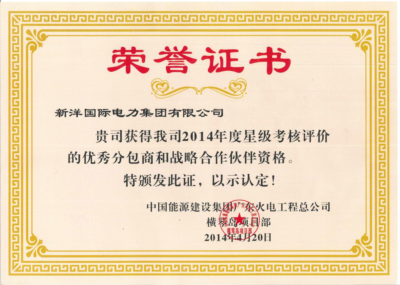 廣東火電工程-優秀分包商和戰略合作伙伴