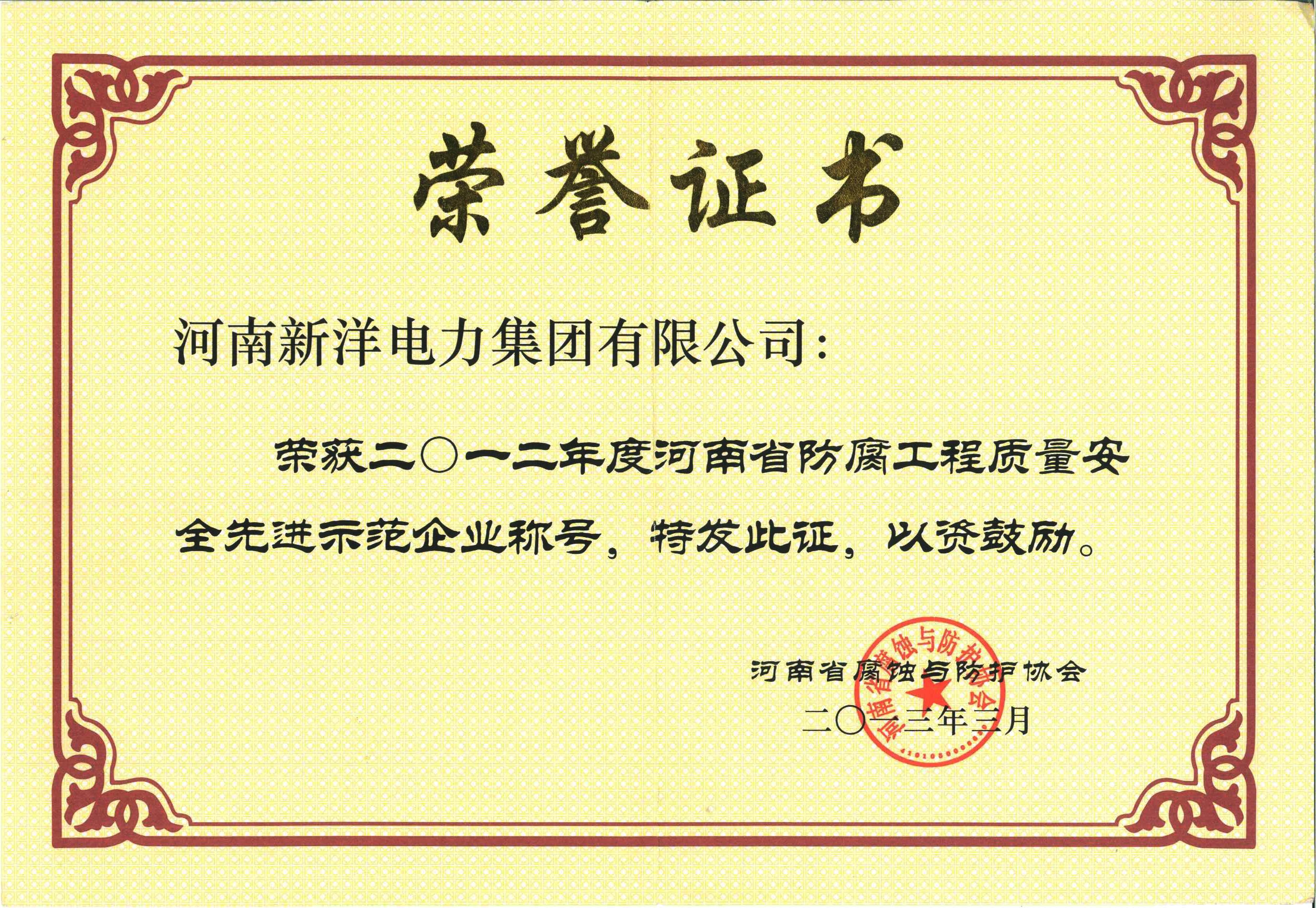 2012年度河南省先進示范企業