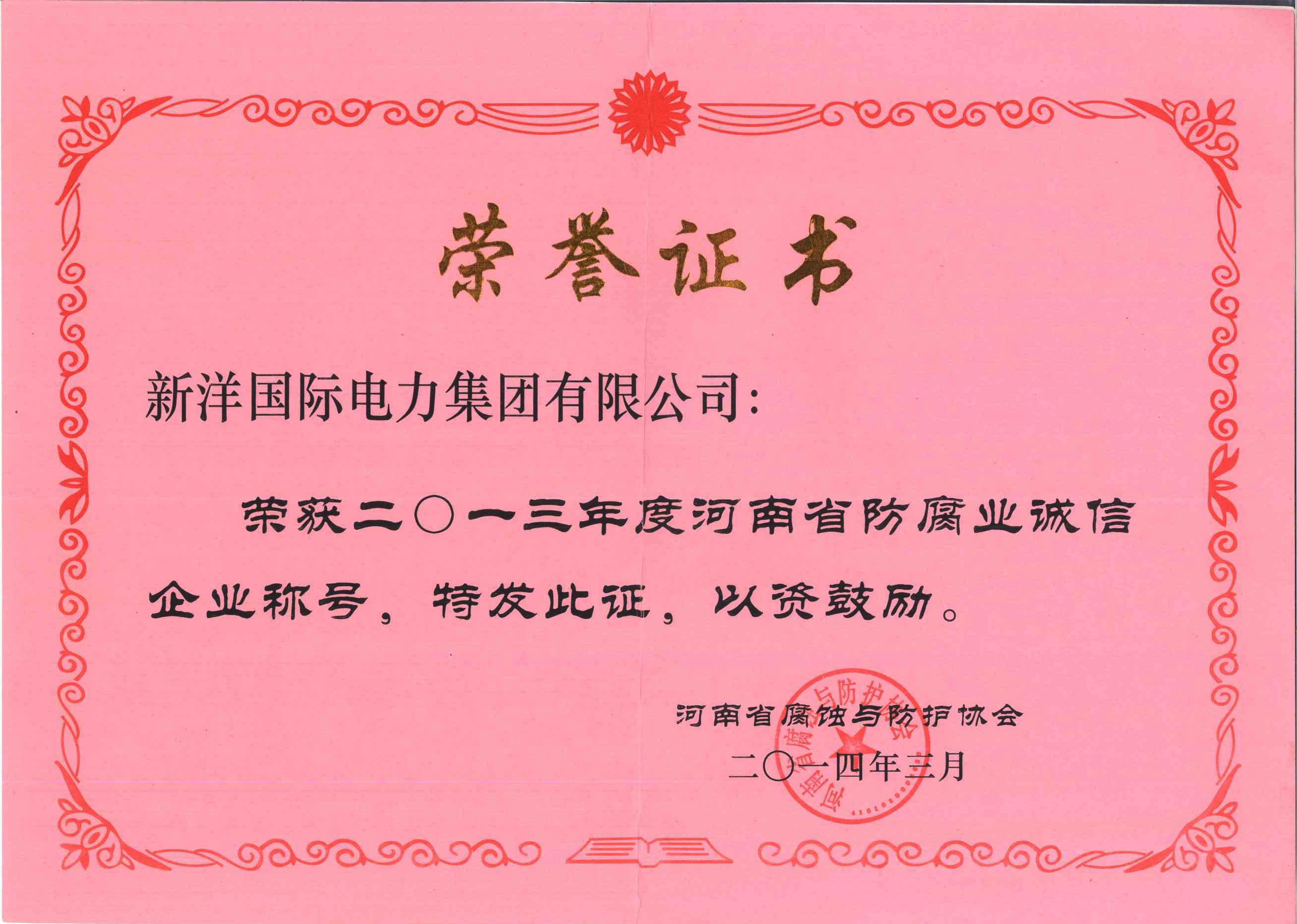 2013年度河南省防腐業誠信企業
