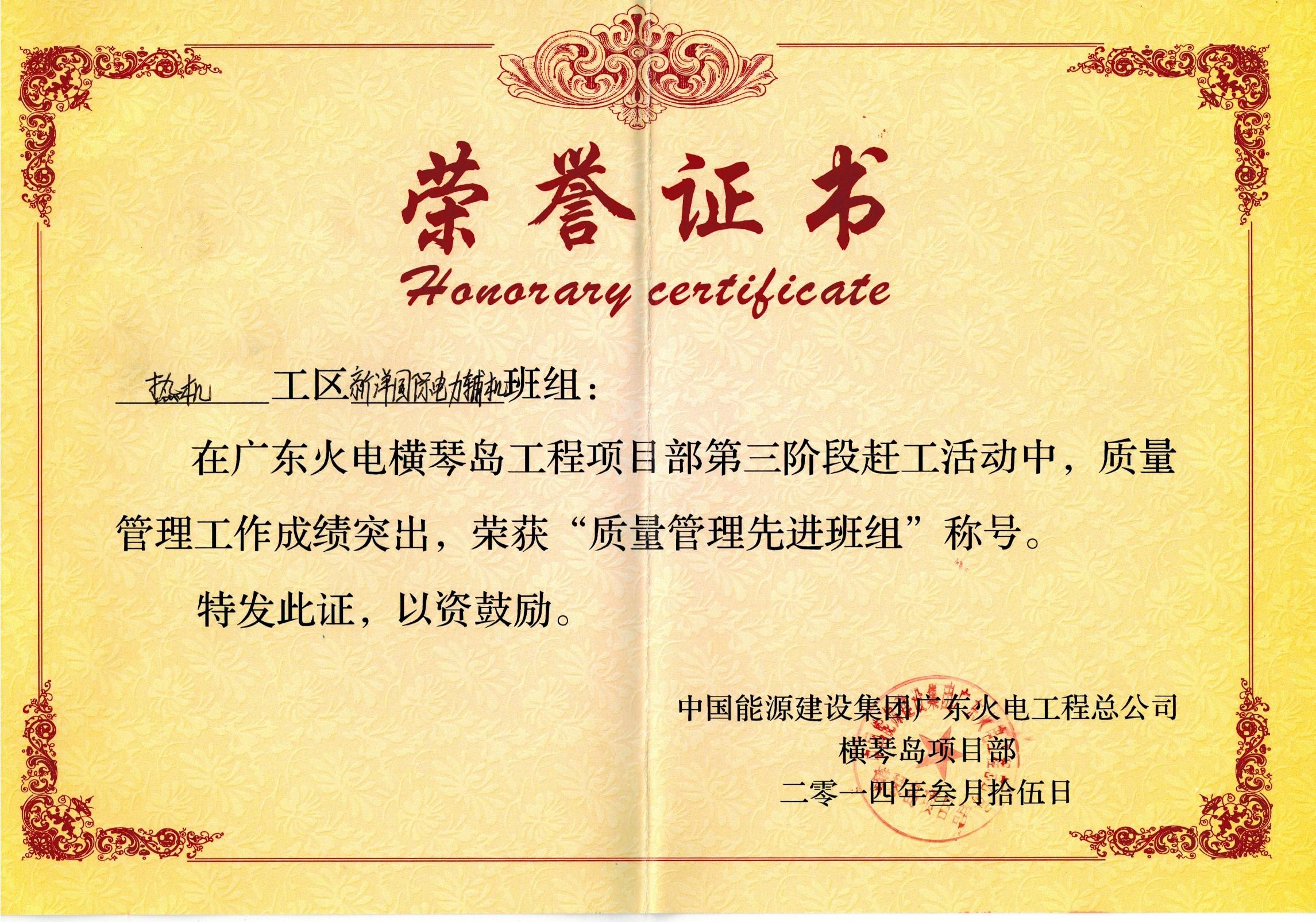 廣東火電工程-質量管理先進班級