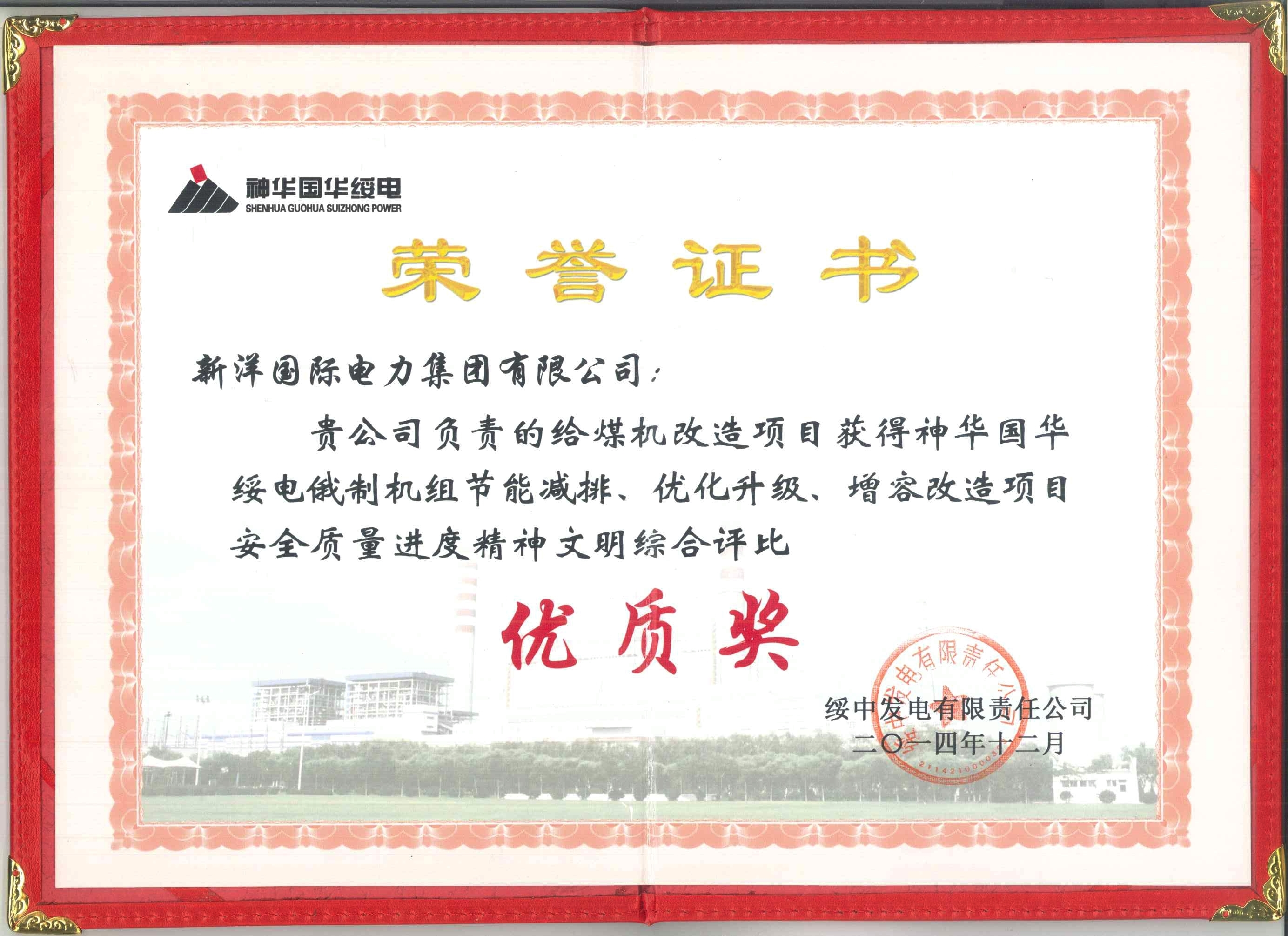 神華國華優質獎