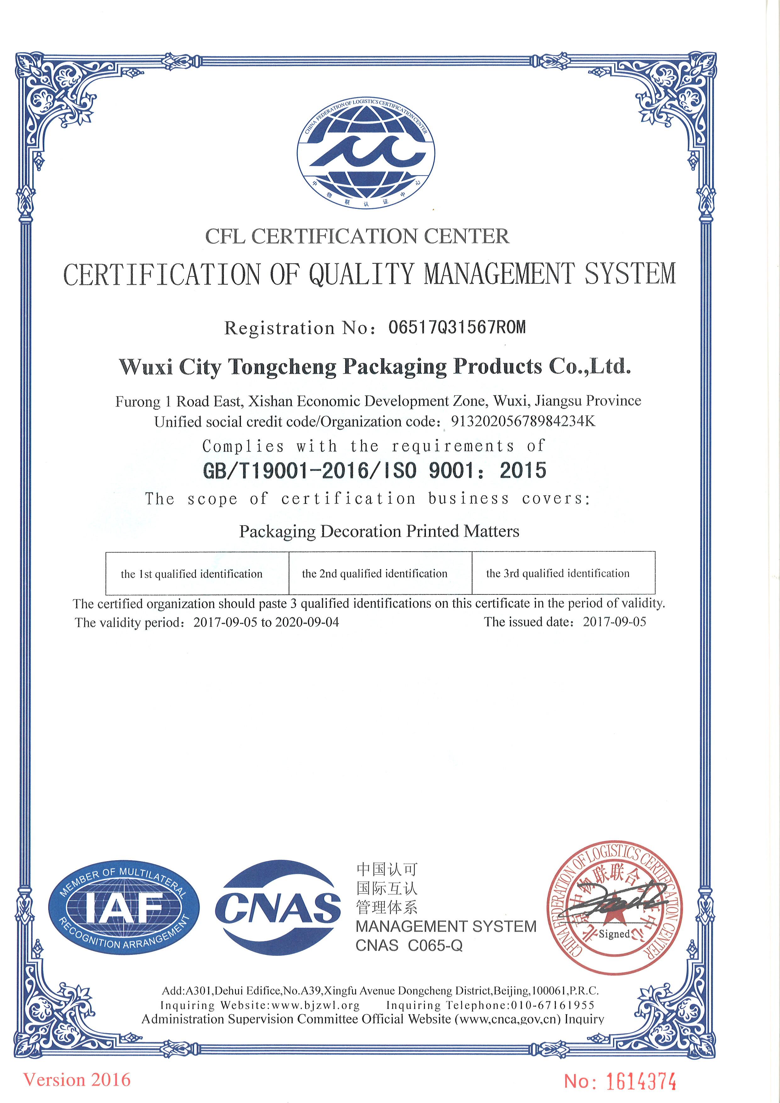 包裝彩箱iso9001-2015認證