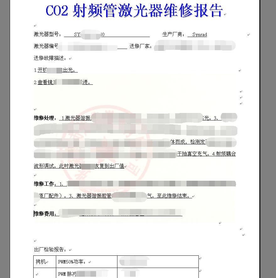 co2激光器维修报告