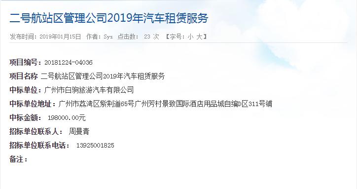 二号航站区管理公司2019年汽车租赁服务-采购、招商管理信息平台