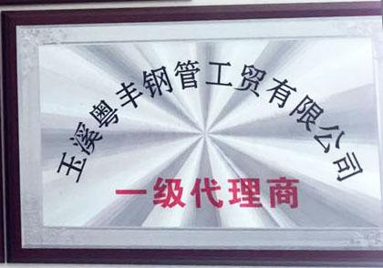 玉溪粵豐鋼管