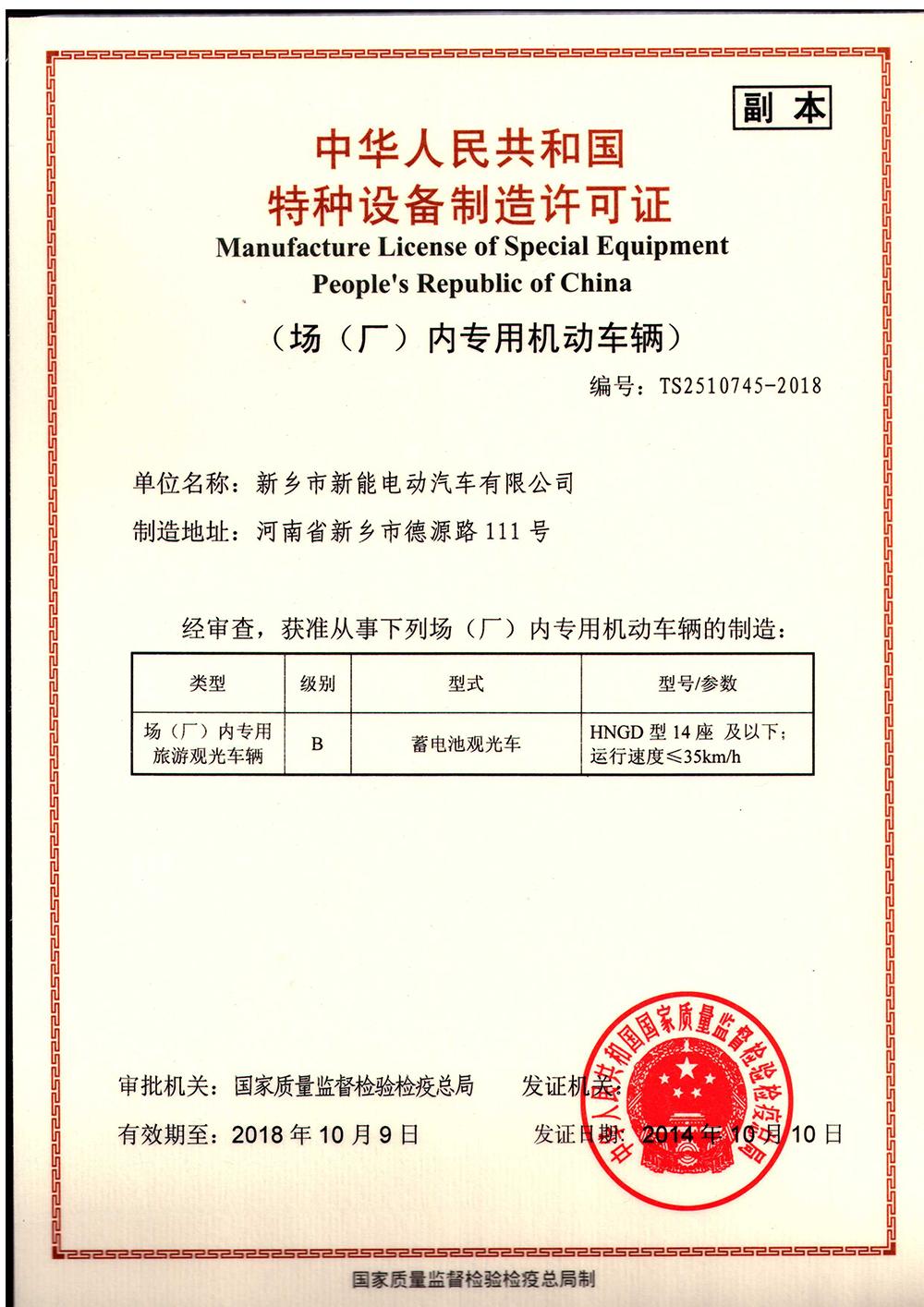 特種設備制造許可證-副本