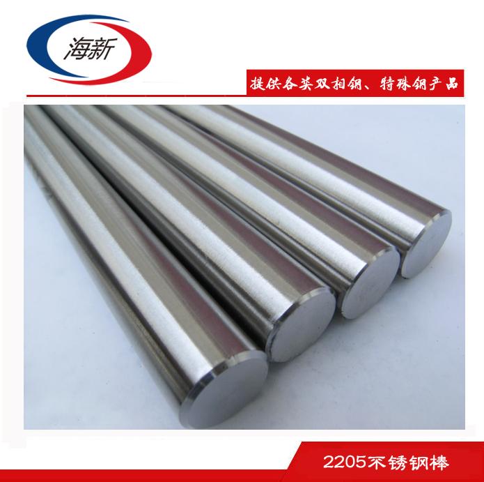 2205不锈钢棒