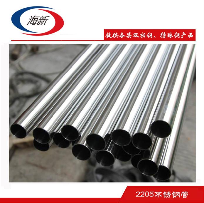 2205不锈钢管