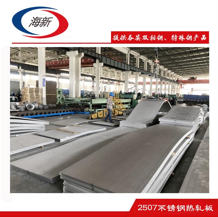 2507不锈钢热轧板