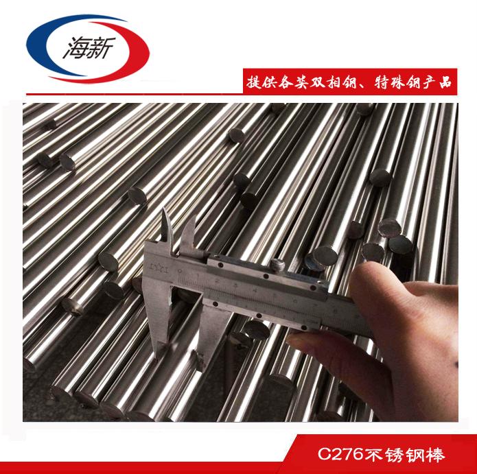C276不锈钢棒