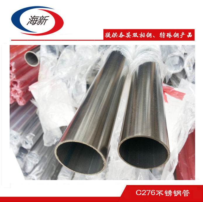 C276不锈钢管