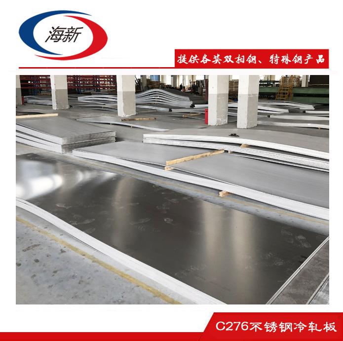 C276不锈钢冷轧板