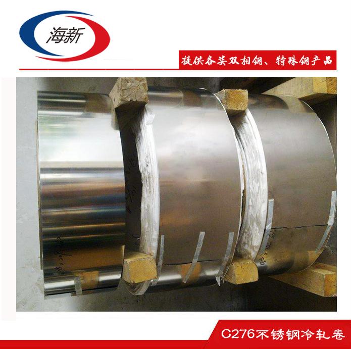C276不锈钢冷轧卷
