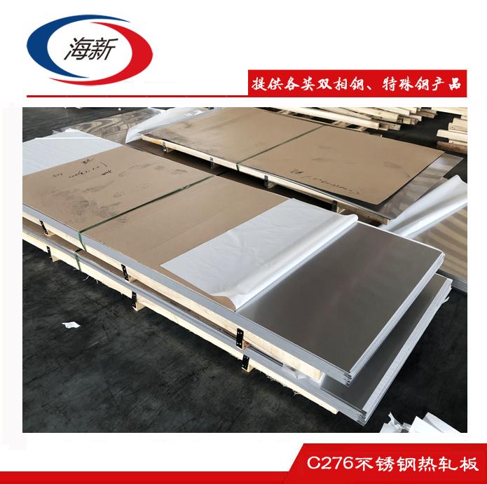 C276不锈钢热轧板