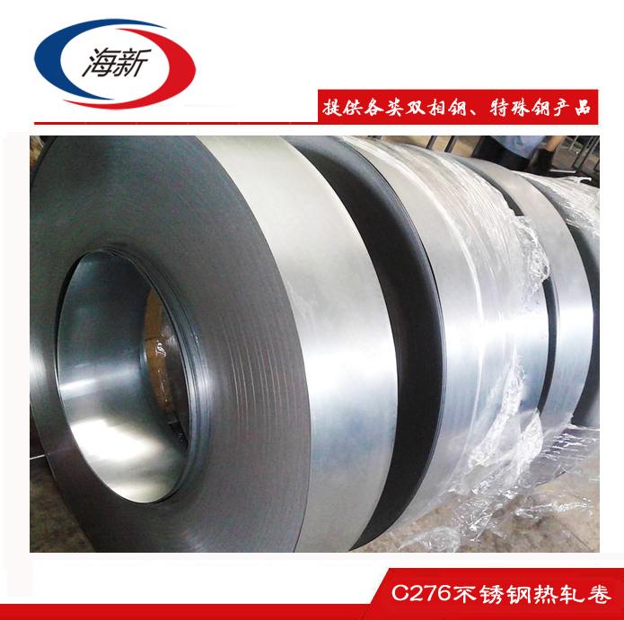 C276不锈钢热轧卷