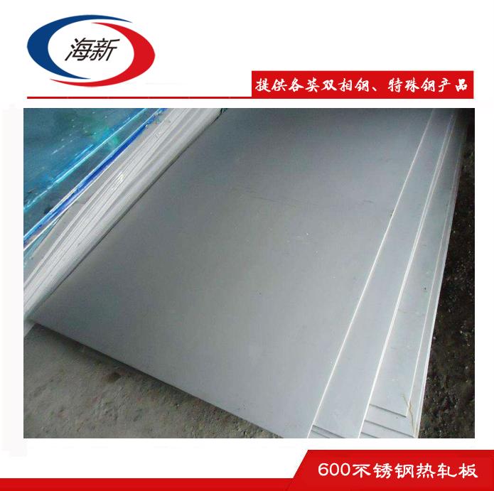600不锈钢热轧板