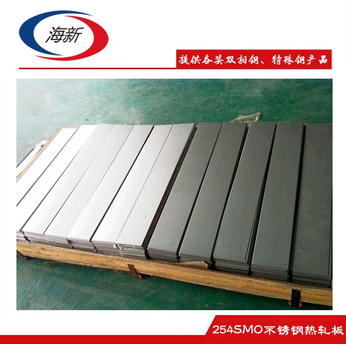 254SMO不锈钢热轧板