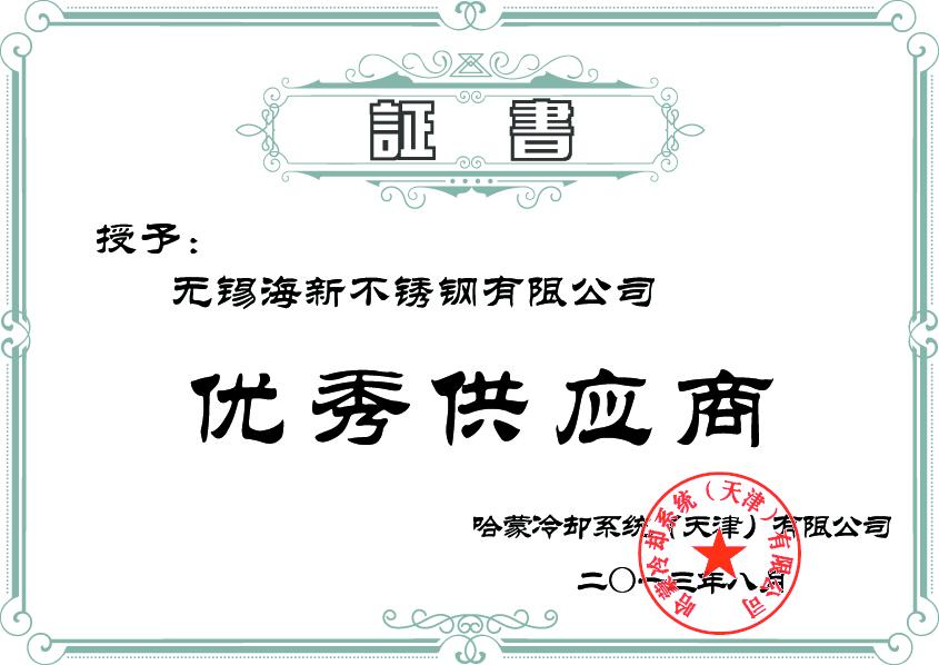 哈蒙冷却系统-天津有限公司副本