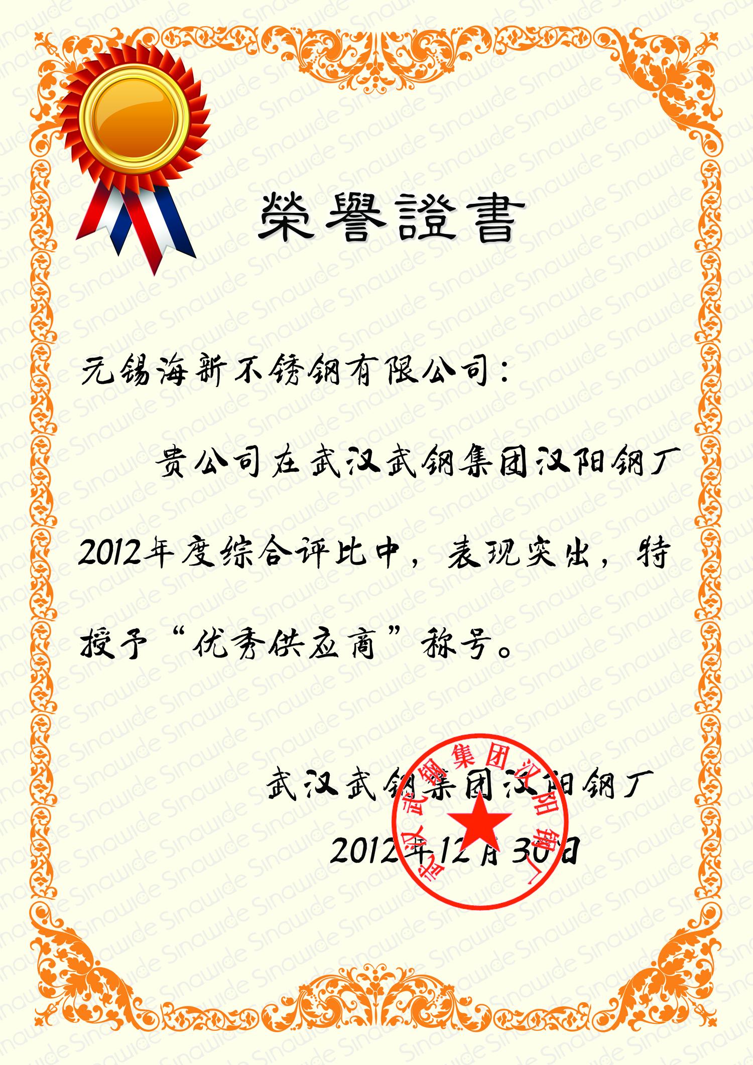 武汉武钢集团汉阳钢厂