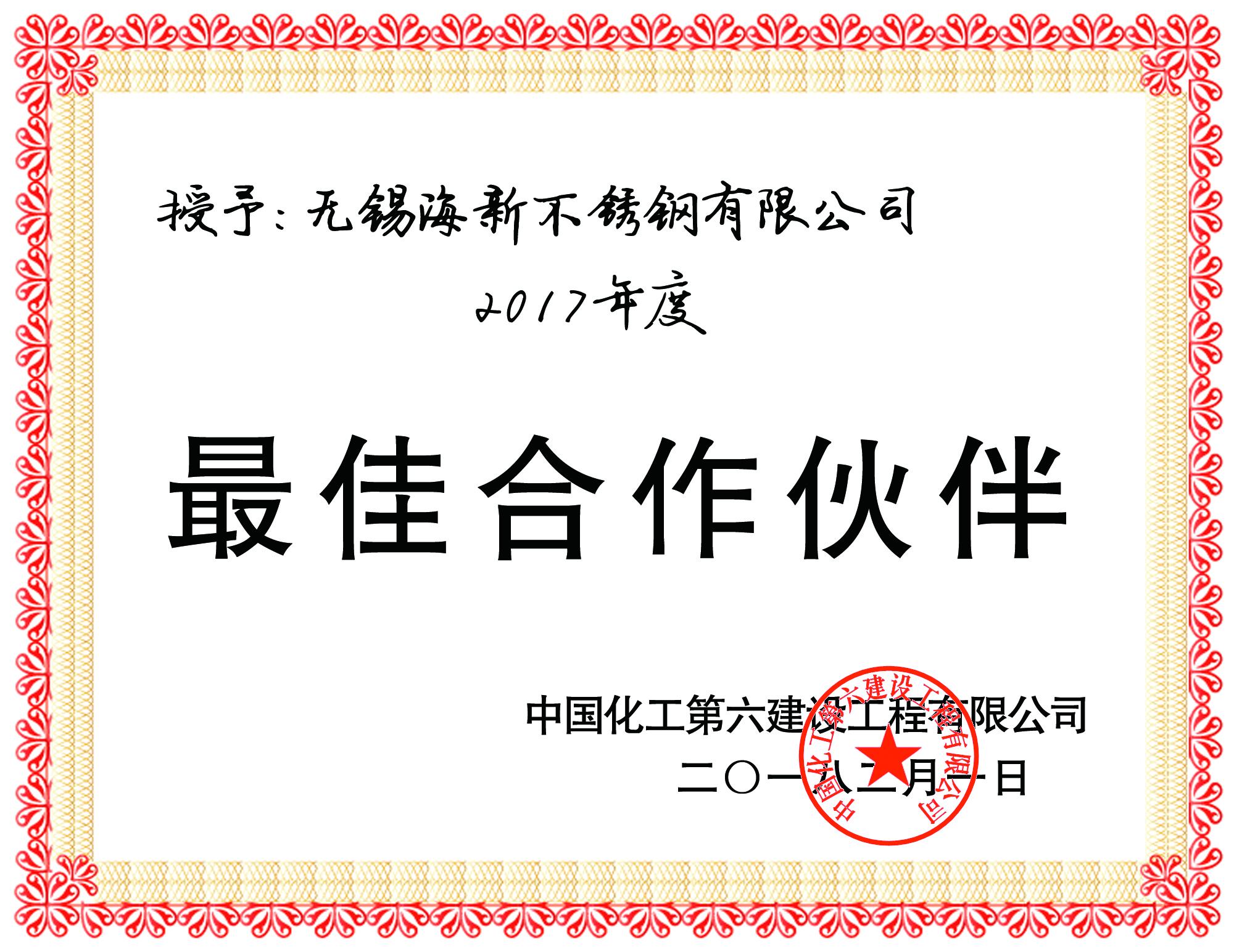 中国化工第六建设工程有限公司