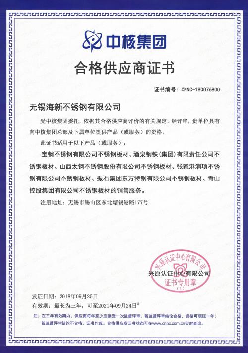 中核集团合格供应商证书_副本