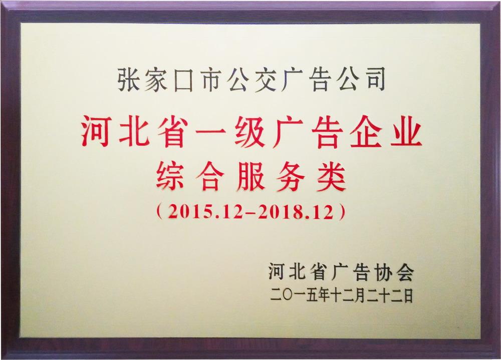 荣获河北省一级广告企业
