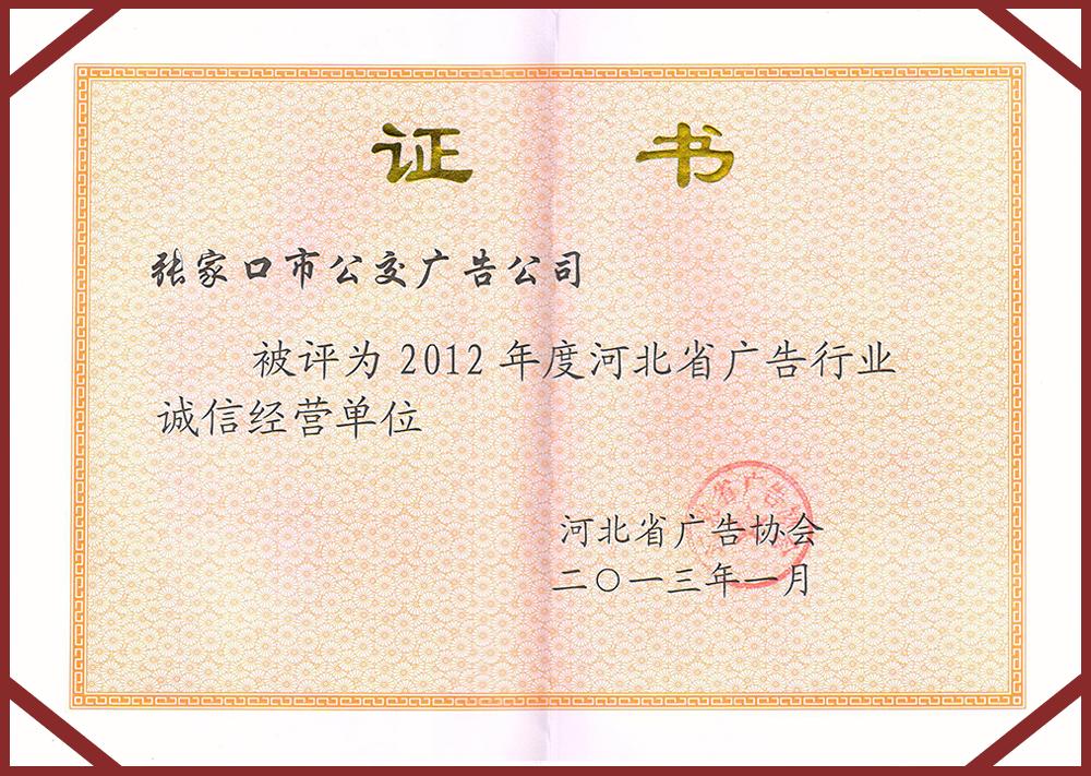 2012年荣获河北省广告行业诚信经营单位