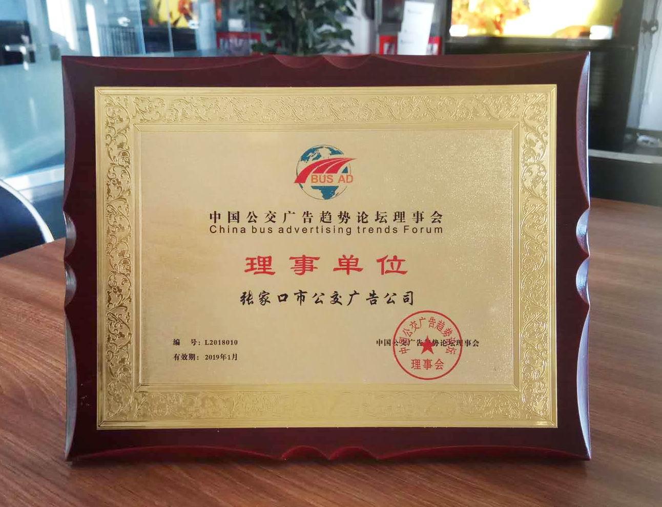荣获中国公交广告趋势论坛理事会理事单位