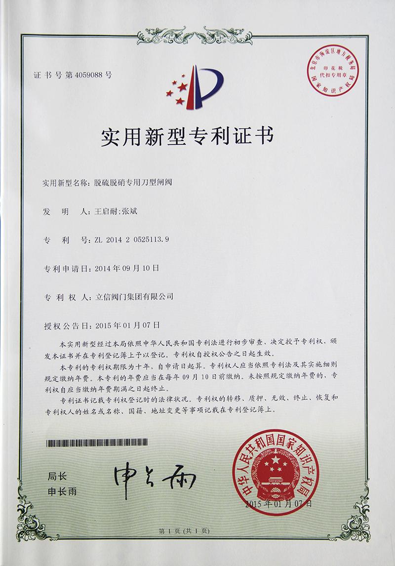 脫硫脫硝專用刀型閘閥專利
