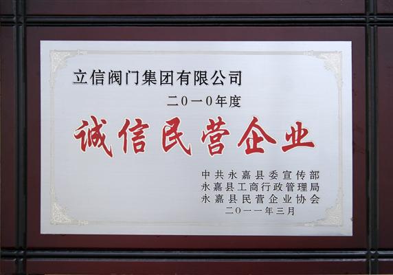2010年度誠信民營企業