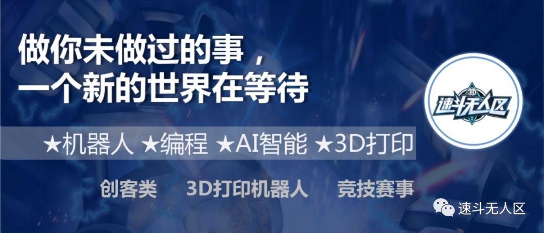 128-18岁15日佛山站【创客科技营】:自拼机器人,3V3对决挑战,学习娱乐一举两得-01