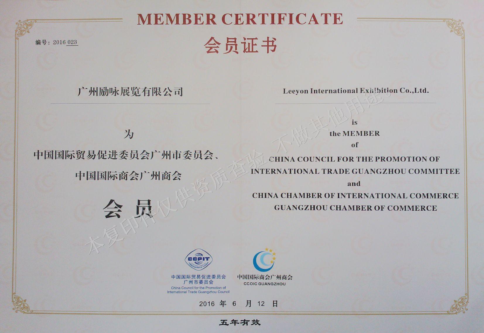 LeeyonExhibitions-MemberCertificate-CCPIT