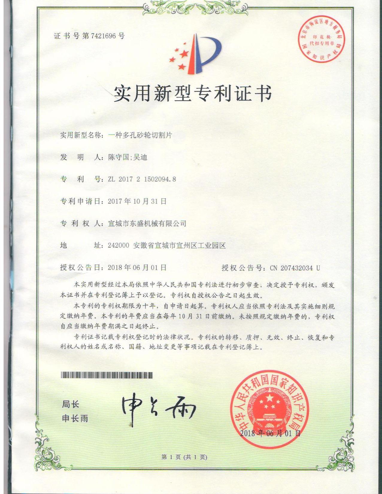 多種砂輪切割片專利證書