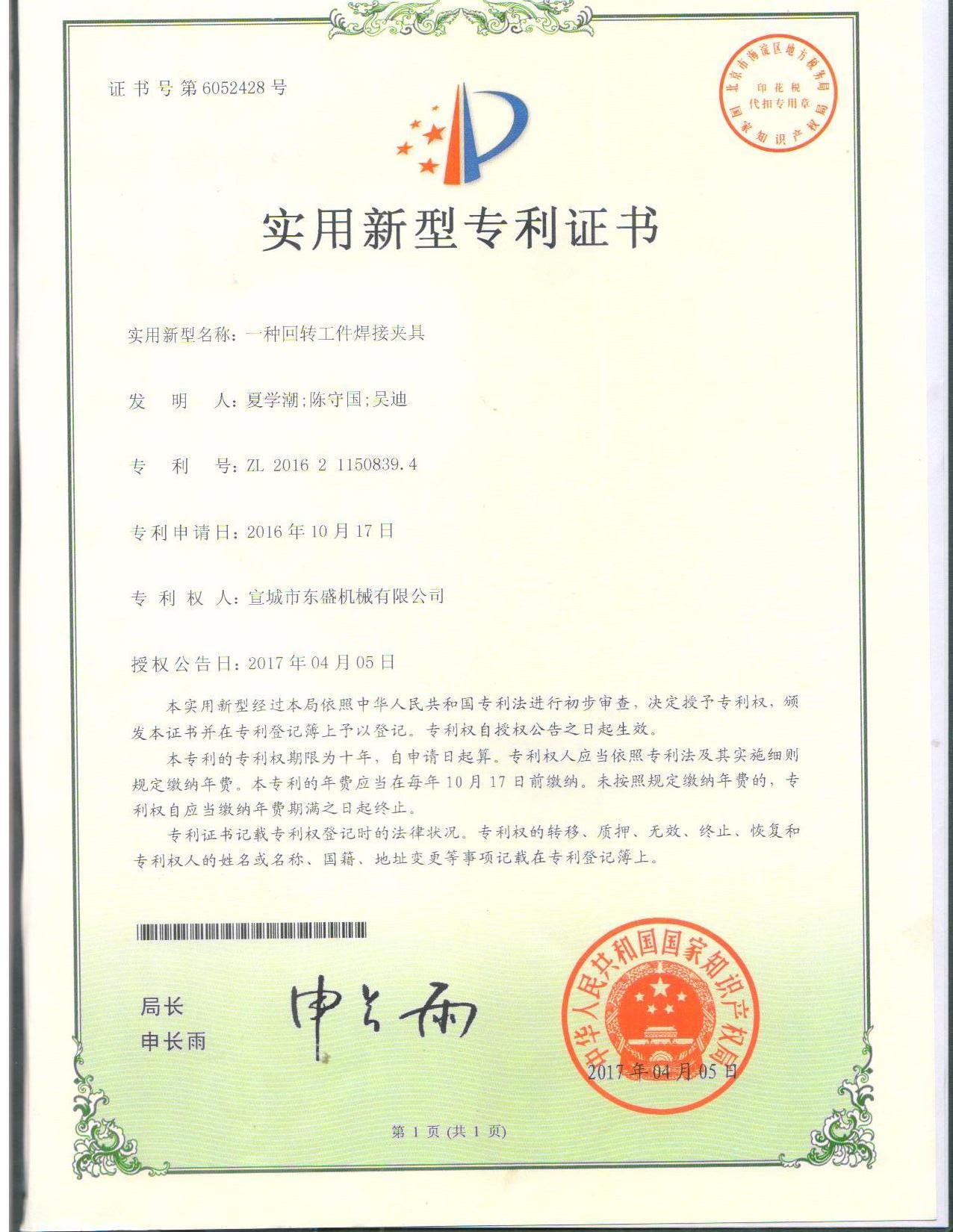 回轉工件焊接夾具專利證書