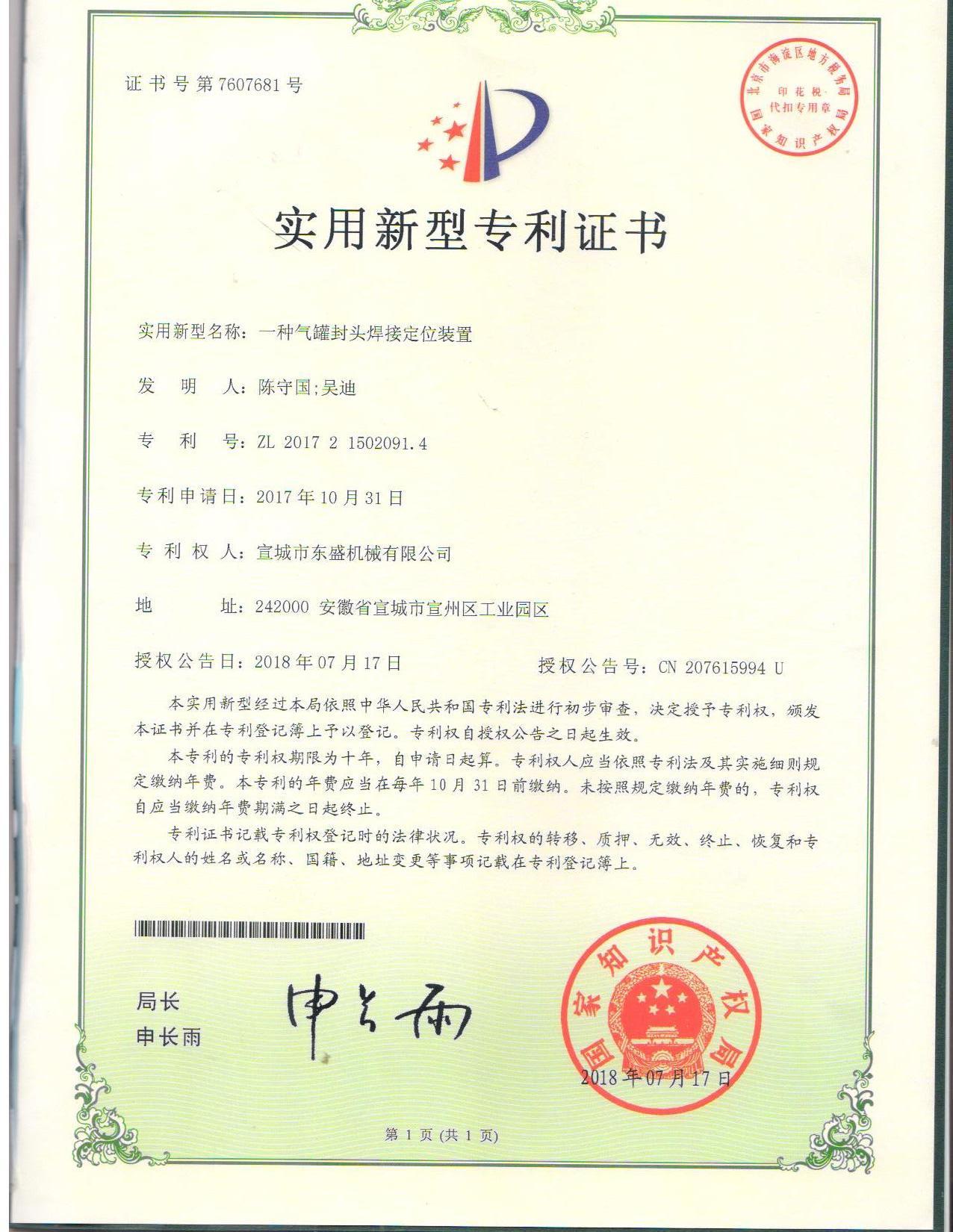 氣罐封頭焊接定位裝置專利證書
