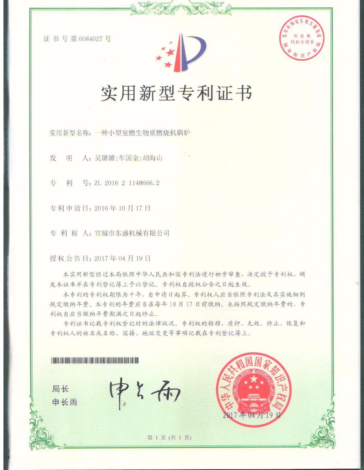 室燃生物質燃燒鍋爐專利證書