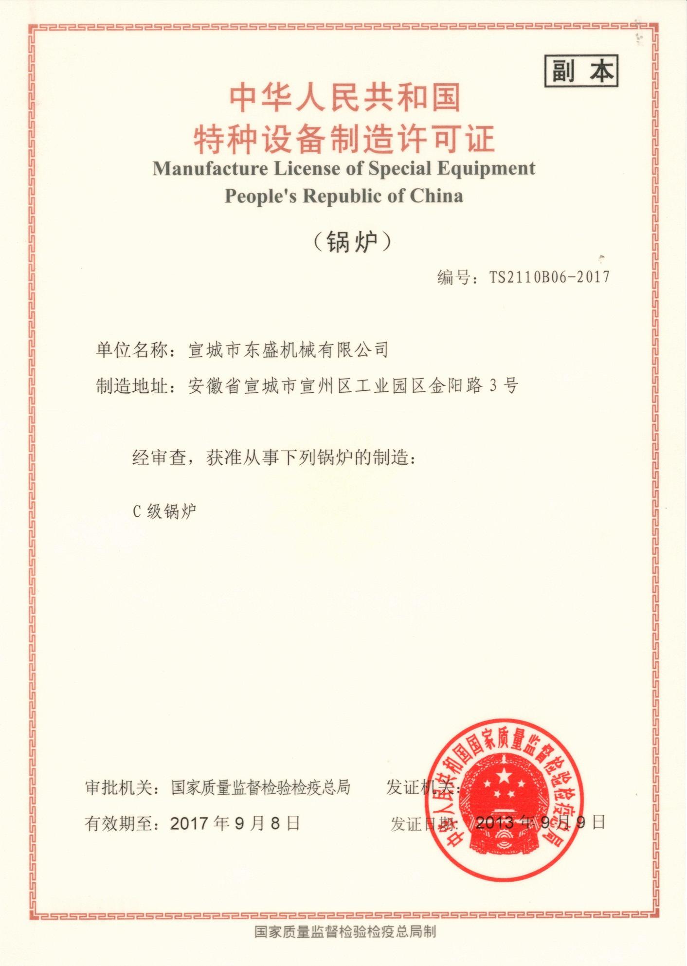 C級鍋爐制造許可證